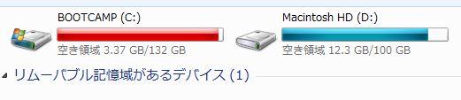 Windowsの空き容量の結果1