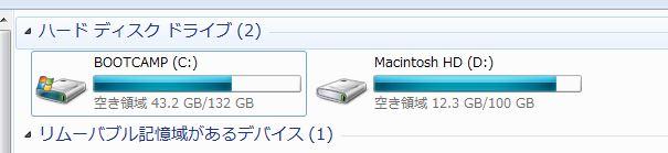 Windowsの空き容量の結果2